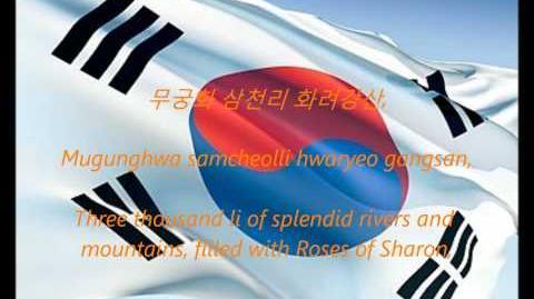 """South Korean Anthem - """"Aegukga"""" (KO EN)"""