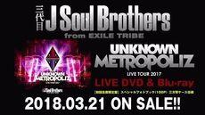"Sandaime_J_Soul_Brothers_LIVE_TOUR_2017_""UNKNOWN_METROPOLIZ""_LIVE_DVD_&_Blu-ray_trailer_Video_(LIVE_ver.)"