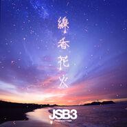 Sandaime J SOUL BROTHERS - Senko Hanabi cover