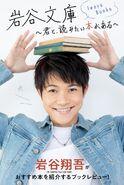 Shueisha Web Magazine Cobalt Iwatani Bunko ~Kunto, Yomitai Hon ga Aru~ cover