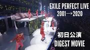 EXILE_PERFECT_LIVE_2001▶2020_(First_Concert_DIGEST_MOVIE)