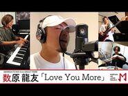 GENERATIONS 数原龍友「Love You More」× 小林岳五郎 × MARIO × SION