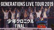 """GENERATIONS_LIVE_TOUR_2019_""""Shounen_Chronicle""""_FINAL_(DIGEST_MOVIE)"""
