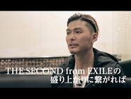 EXILE SHOKICHI - 1st Album『THE FUTURE』「Missing You (Remix) - THE SECOND from EXILE」Interview