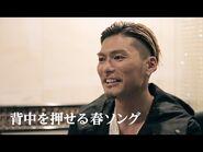 EXILE SHOKICHI - 1st Album『THE FUTURE』「You are Beautiful」Interview
