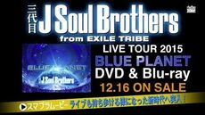 """Sandaime_J_Soul_Brothers_from_EXILE_TRIBE_-_""""BLUE_PLANET""""_LIVE_DVD_CM"""