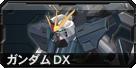 高达DX.png