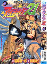 Es21 cover 02.jpg