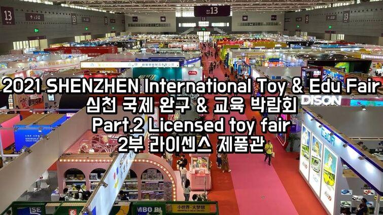 SHENZHEN International Toy & Edu convention - Licensed Fair심천국제완구박람회 - 라이센스 완구 관