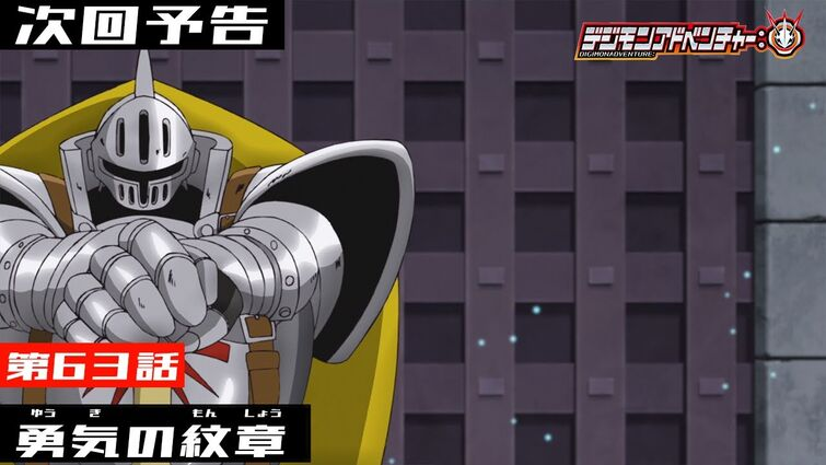 デジモンアドベンチャー: 第63話予告 「勇気の紋章」