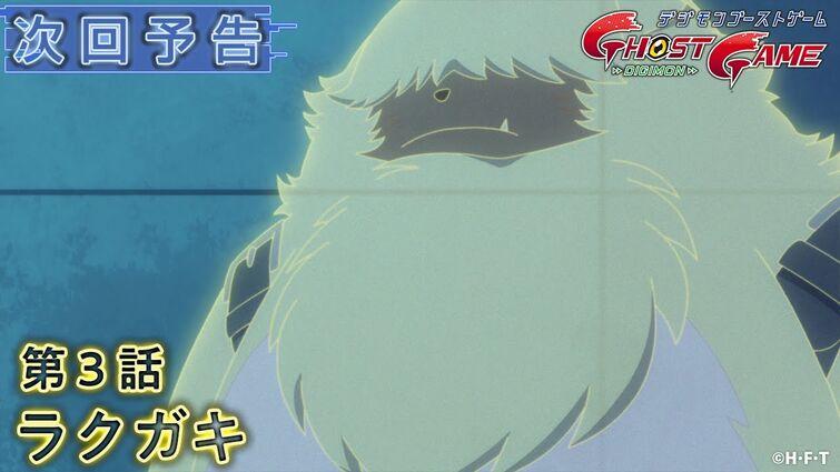 デジモンゴーストゲーム 第3話予告 「ラクガキ」