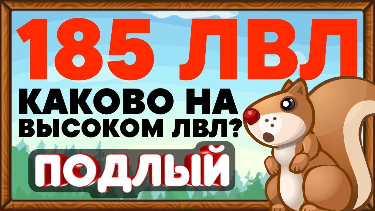 185лвл в Трагедии Белок [Подлый]