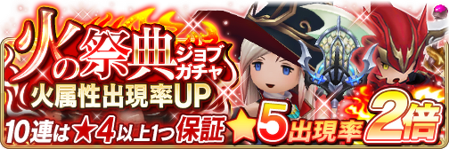 Fire Festival Gacha (May 8 2017).png