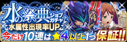 Water Festival Gacha (March 31 2017).png
