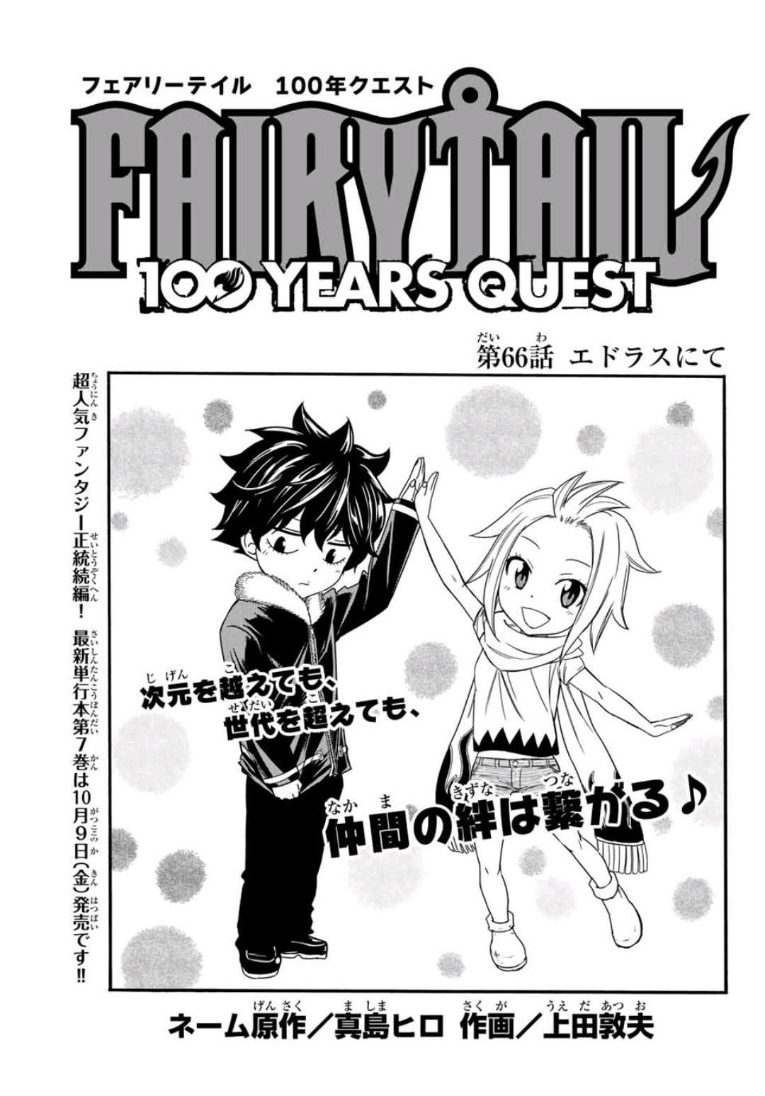 フェアリー テイル 100 年 クエスト アニメ