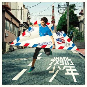 Jamil - The Rock City Boy.jpg