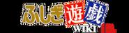 Fushiyigiwiki-wordmark