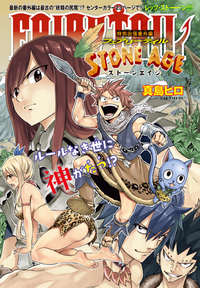 Fairy Tail Stone Age.png