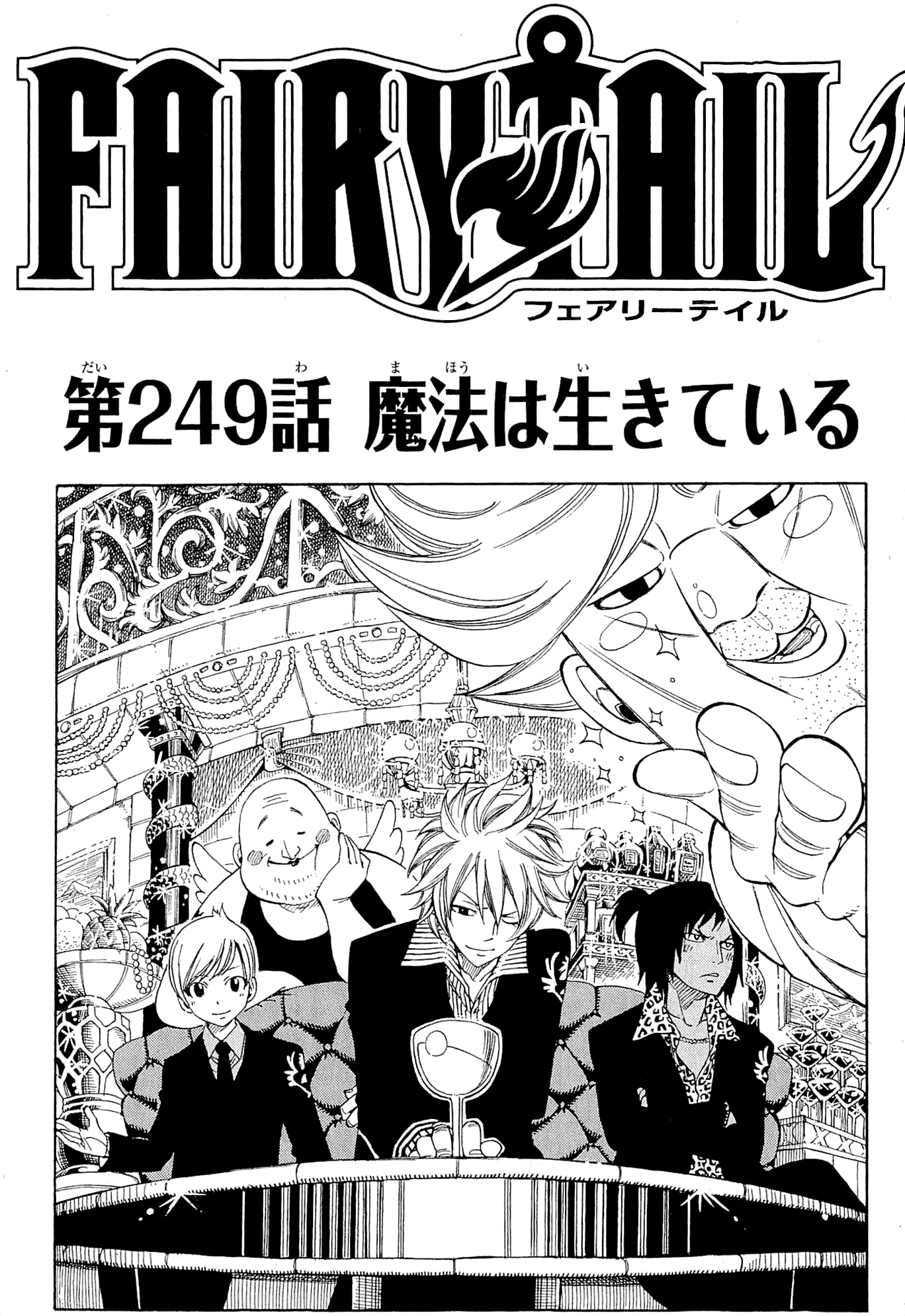 Chapter 249