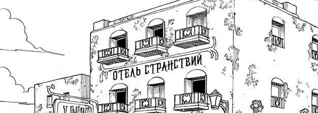 Отель Странствий