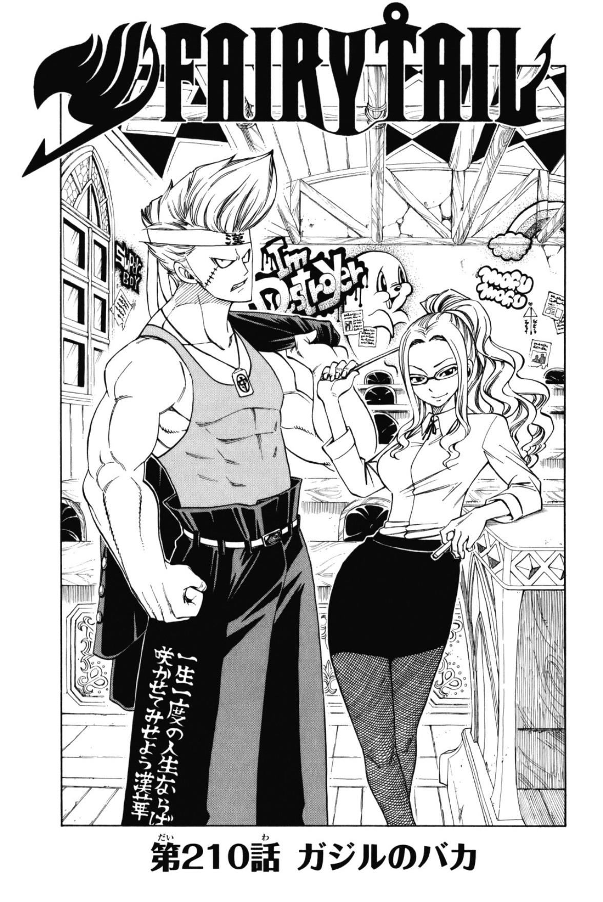 Chapter 210 Fairy Tail Wiki Fandom Home community anime/manga fairy tail miraxus, lami, mirajane x laxus dreyar. chapter 210 fairy tail wiki fandom