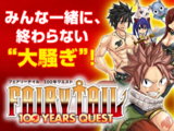 Lista de Capítulos/Fairy Tail: 100 Years Quest