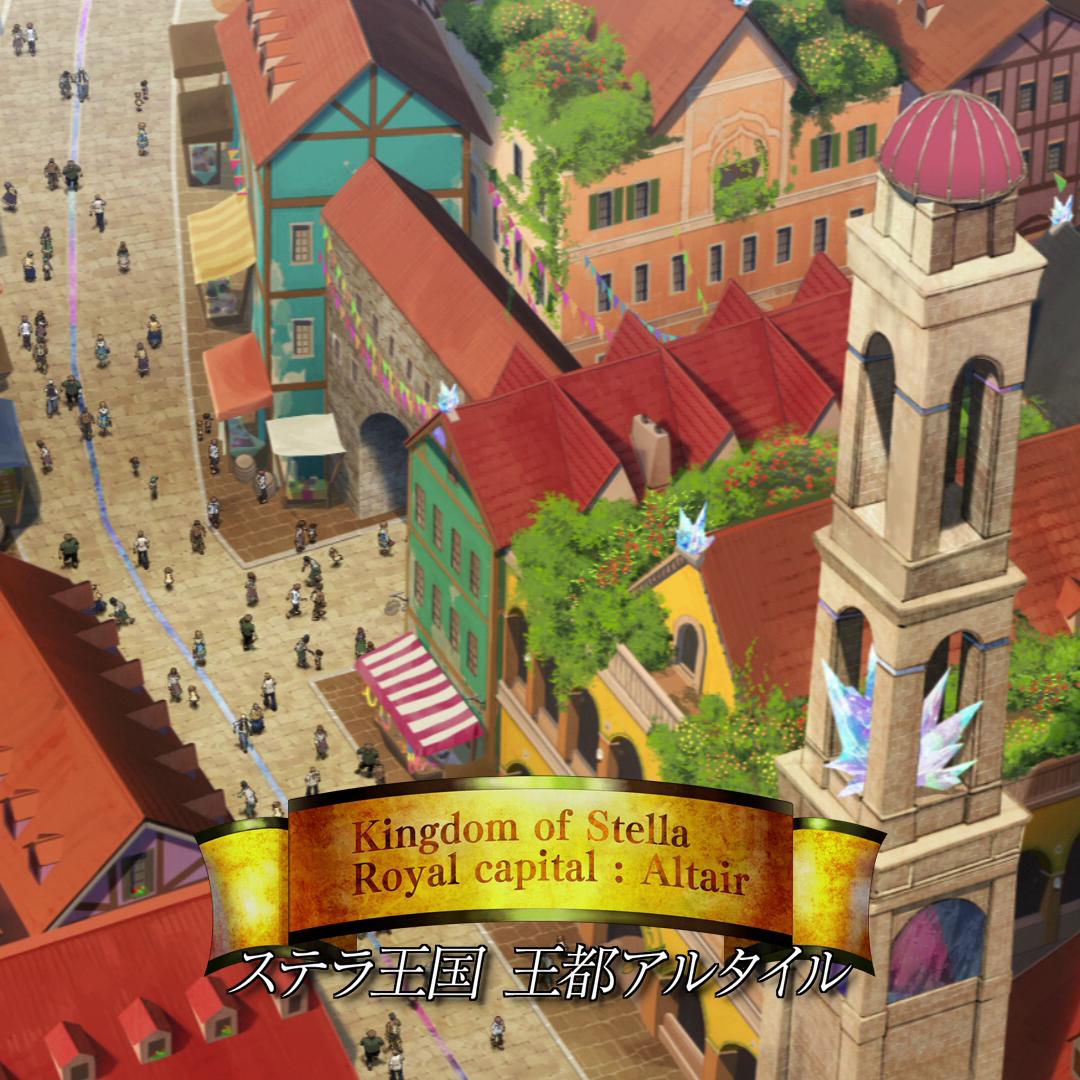 Город Альтаир