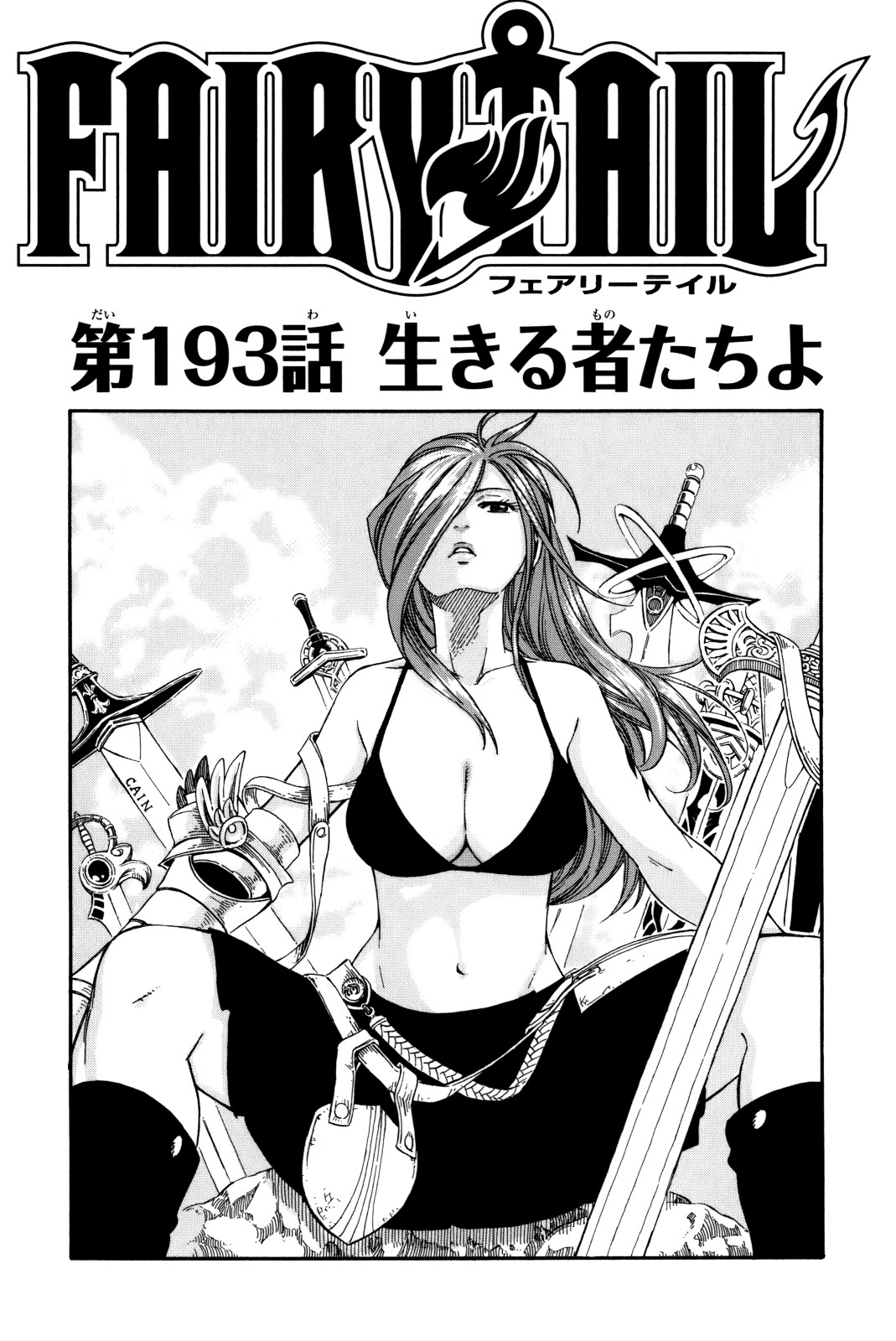 Chapter 193