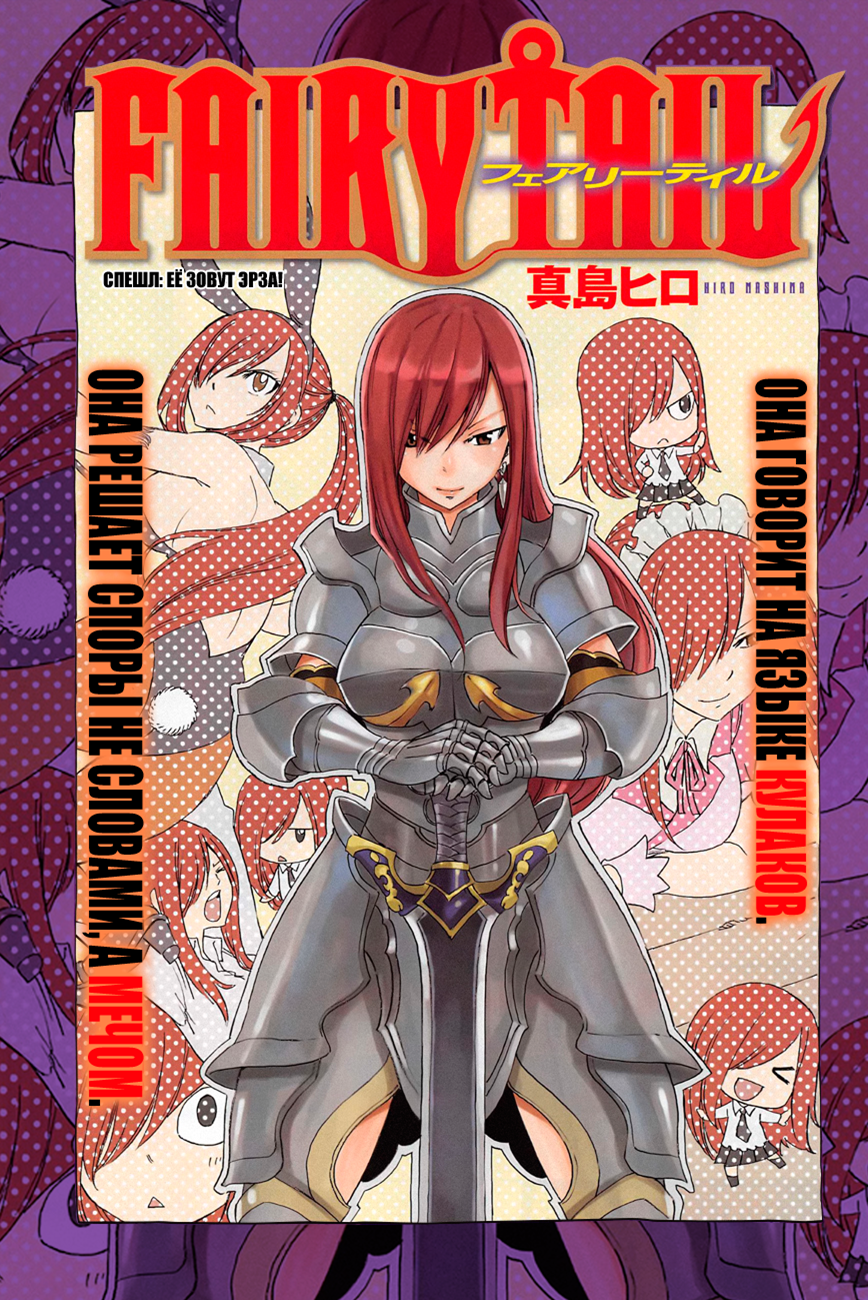 She's Erza Cover.png