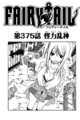 Cover 375