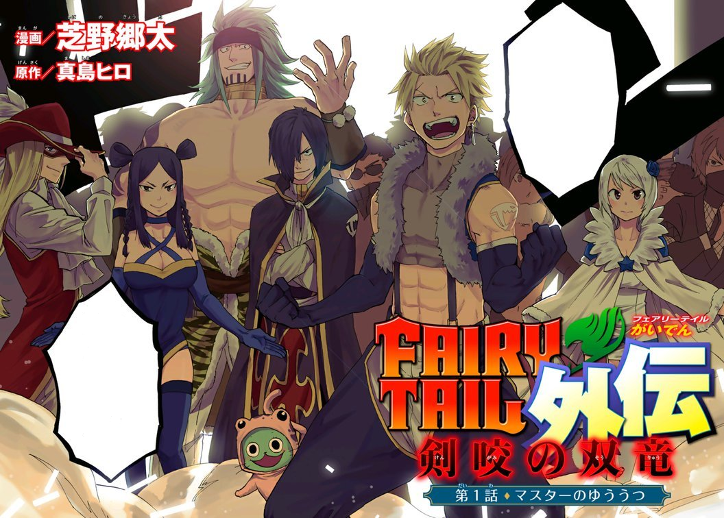 Fairy Tail Gaiden: The Twin Dragons of Sabertooth/Image Gallery