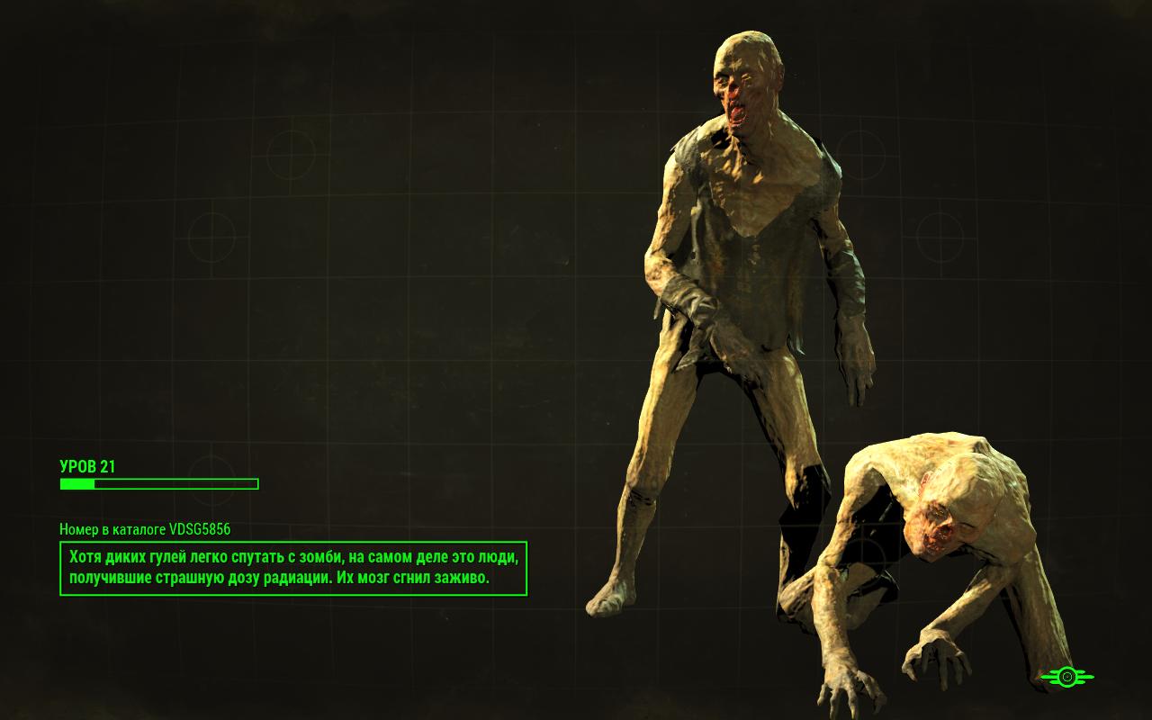 Дикий гуль (Fallout 4)