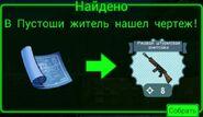 FoS recipe Ржавая штурмовая винтовка