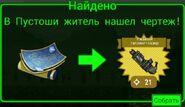 FoS recipe Ржавый гатлинг-лазер