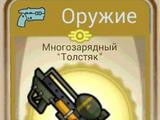 Многозарядный «Толстяк»