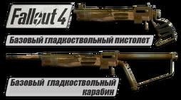 FO4 pipe gun.png