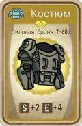 FoS card Силовая броня T-60d