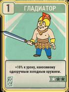 FO76 Gladiator card