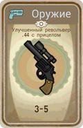 FoS card Улучшенный револьвер .44 с прицелом