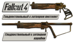 FO4 pipe bolt action gun.png