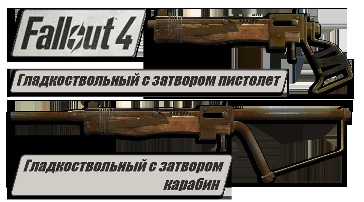 Гладкоствол с затвором (Fallout 4)