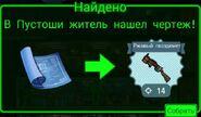 FoS recipe Ржавый гвоздемёт
