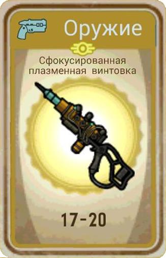 Сфокусированная плазменная винтовка