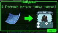 FoS recipe Костюм мэра