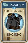 FoS card Броня рыцаря