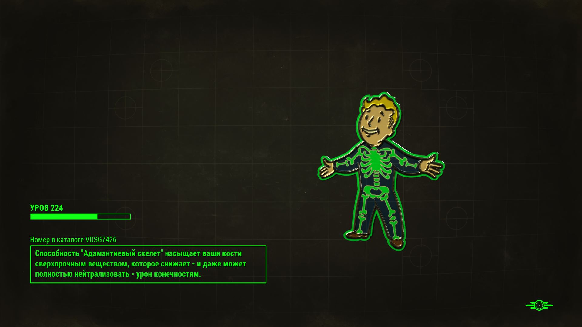 Адамантиевый скелет