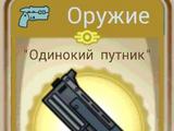 Одинокий путник (Fallout Shelter)