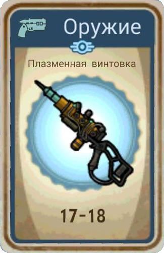 Плазменная винтовка (Fallout Shelter)