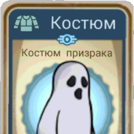 FOS Ghost costume card.png