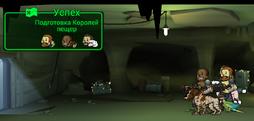 FoS Подготовка Королей пещер.png